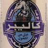 Kaliber Malt Beverage 1996 Alu 0,33(Guinness,Dublin for EgyptAir)--a.JPG